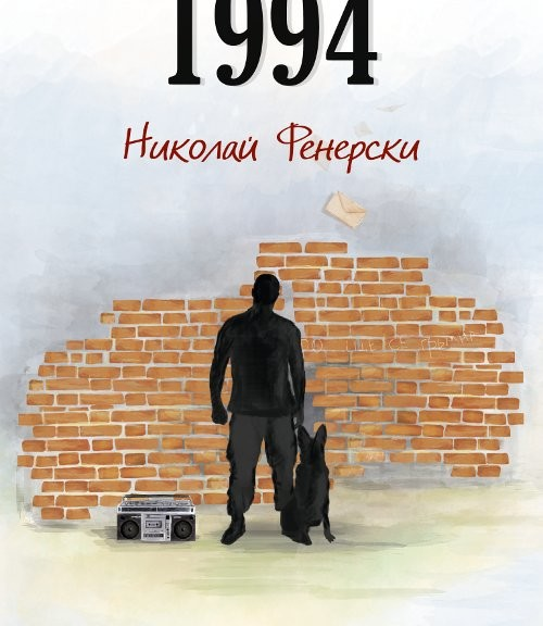 1994 - роман