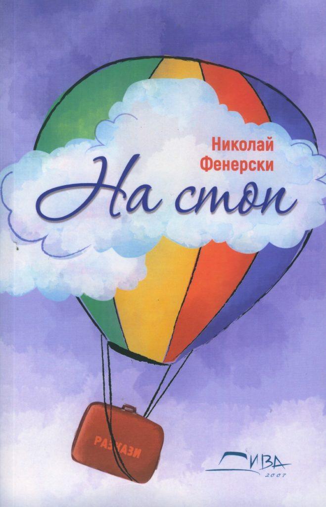 На стоп, Николай Фенерски
